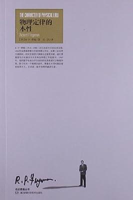 走近费曼丛书:物理定律的本性.pdf