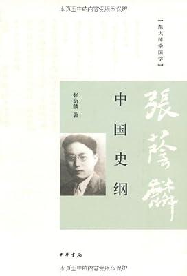 中国史纲.pdf