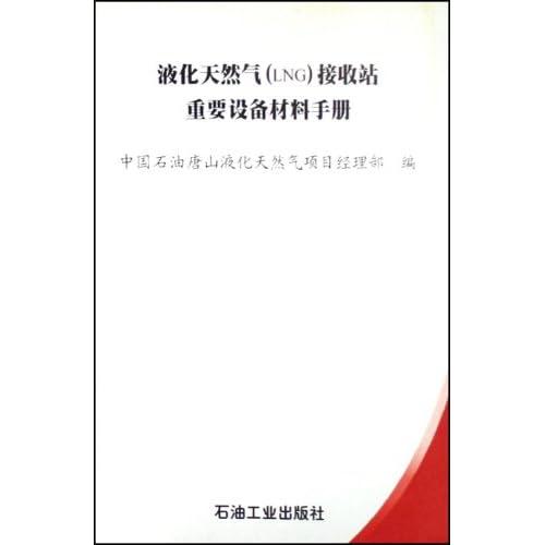 液化天然手册_液化天然气接收站重要设备材料 手册