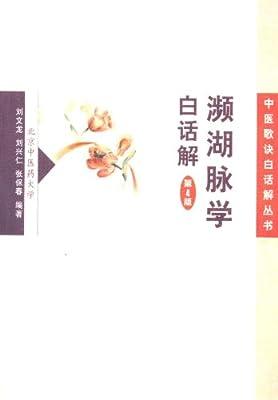 濒湖脉学白话解.pdf
