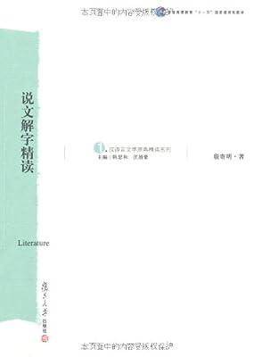 汉语言文学原典精读系列•说文解字精读.pdf
