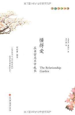 懂得爱:在亲密关系中成长.pdf
