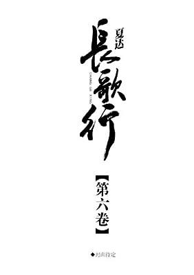 长歌行6.pdf
