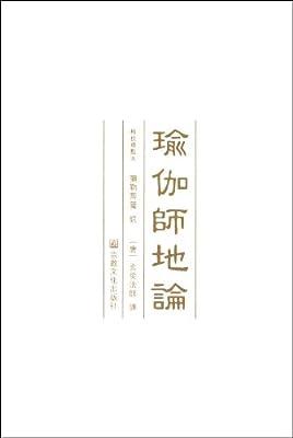瑜伽师地论.pdf