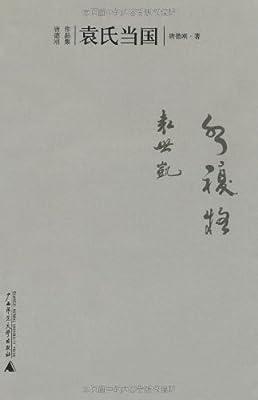 袁氏当国.pdf