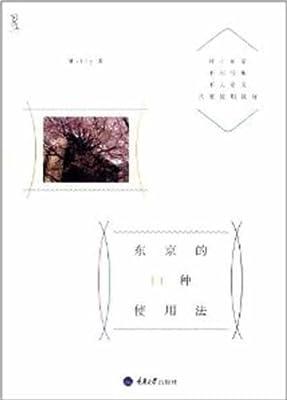 东京的11种使用法.pdf