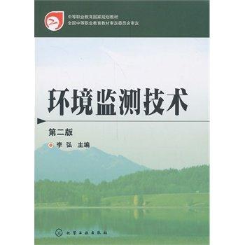 环境监测技术-第二版.pdf