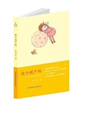 亲子馆系列丛书:做个顺产妈.pdf