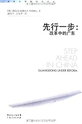 先行一步:改革中的广东.pdf