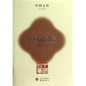 中国戏剧史_中国戏剧史上中下1953年一版一印仅印2500