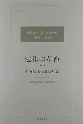 法律与革命:西方法律传统的形成.pdf