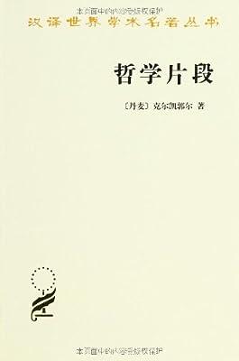 汉译世界学术名著丛书:哲学片段.pdf