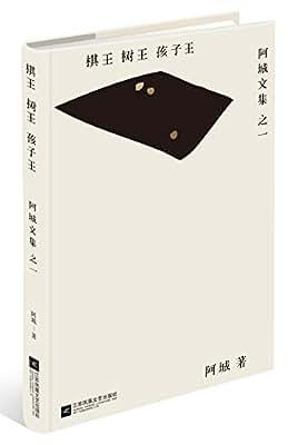棋王·树王·孩子王.pdf