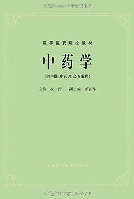 中药学.pdf