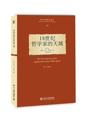18世纪哲学家的天城.pdf
