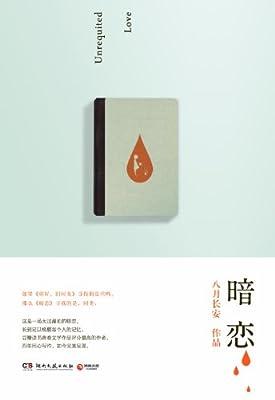 暗恋.pdf