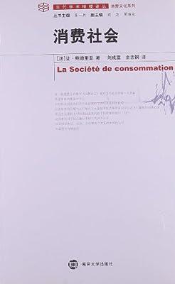 当代学术棱镜译丛•消费文化系列:消费社会.pdf