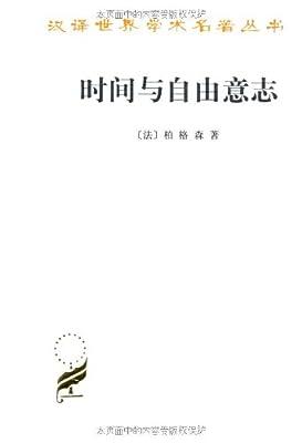时间与自由意志.pdf