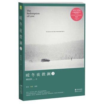 暖冬夜微澜-2.pdf