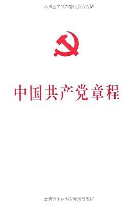 中国共产党章程.pdf