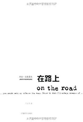 在路上.pdf