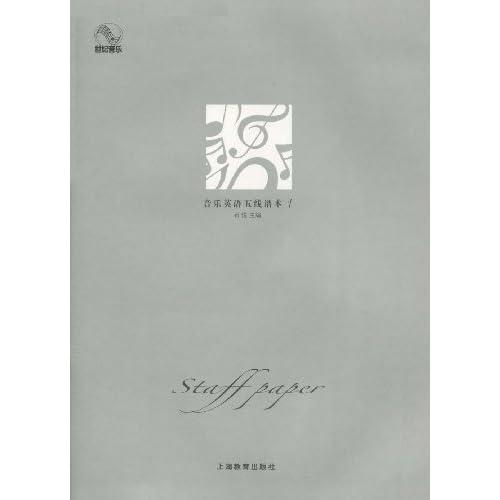 刘和刚演唱巜儿行千里》曲谱-音乐英语五线谱本1 12行谱