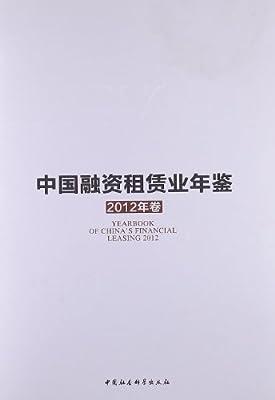 中国融资租赁业年鉴.pdf