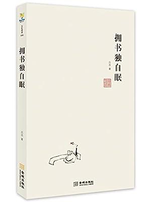 拥书独自眠.pdf