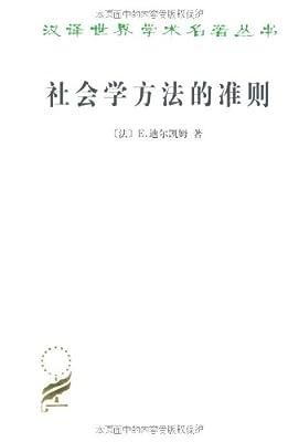社会学方法的准则.pdf