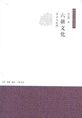 六朝文化:考古与发现.pdf