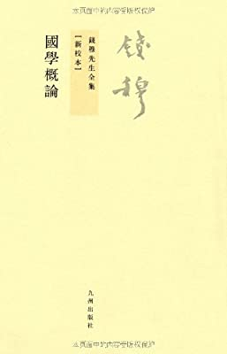 国学概论.pdf