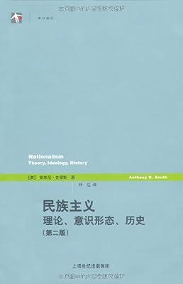 民族主义:理论、意识形态、历史.pdf