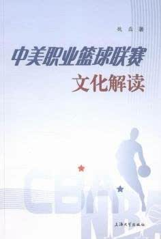中美职业篮球联赛文化解读.pdf