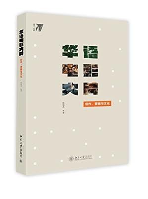 华语电影大片:创作、营销与文化.pdf