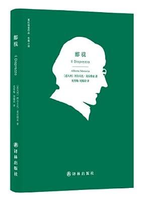 莫拉维亚作品:鄙视.pdf