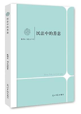 民法中的善意.pdf