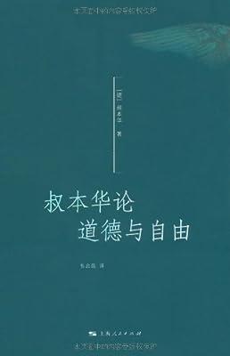 叔本华论道德与自由.pdf