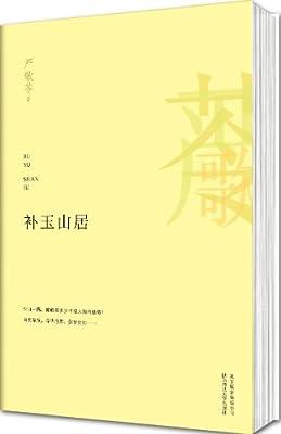 补玉山居.pdf
