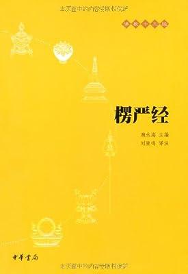 佛教十三经:楞严经.pdf