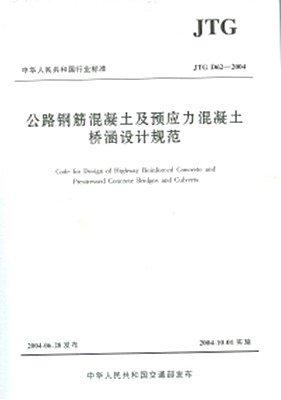 公路钢筋混凝土及预应力混凝土桥涵设计规范.pdf