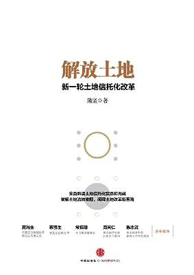 解放土地:新一轮土地改革.pdf