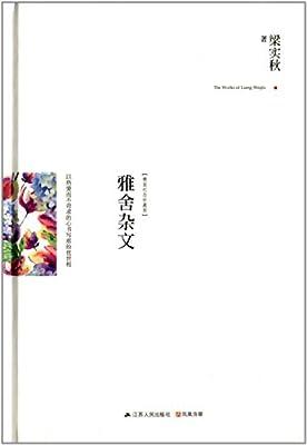 含章文库·雅舍全集:雅舍杂文.pdf