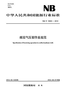 中华人民共和国能源行业标准:煤层气压裂作业规范.pdf
