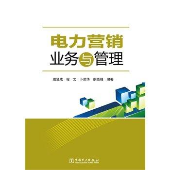 电力营销业务与管理.pdf