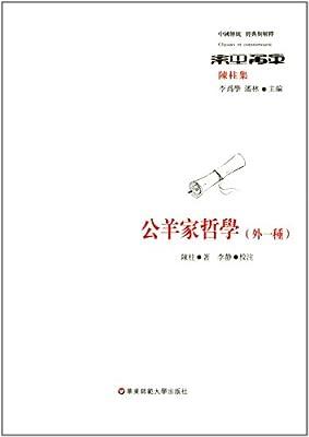 陈柱集:公羊家哲学.pdf