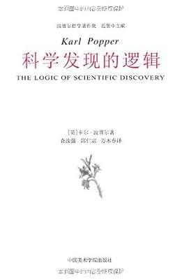科学发现的逻辑.pdf