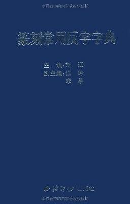 篆刻常用反字字典.pdf