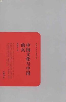 中国文化与中国的兵.pdf