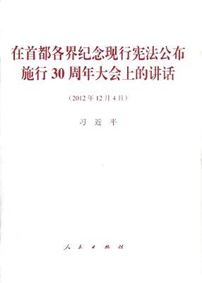 在首都各界纪念现行宪法公布施行30周年大会上的讲话.pdf