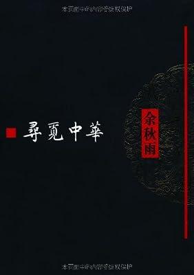 文化苦旅全书:寻觅中华.pdf